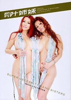 月刊叶姉妹special—Super celebrity Kano sist (SHINCHO MOOK 126)