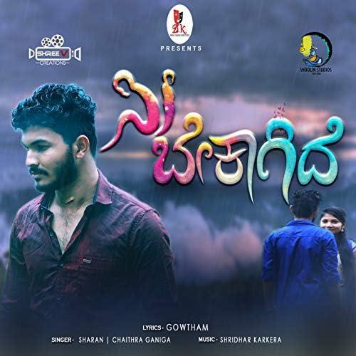 Sharan & Chaithra Ganiga feat. Shridhar Karkera