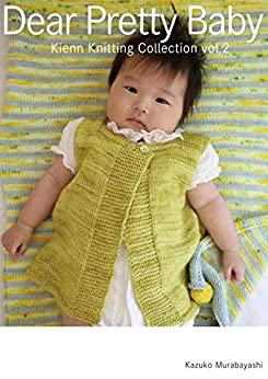 [村林和子, 大楽里美, 公文美和]のKienn Knitting Collection Dear Pretty Baby
