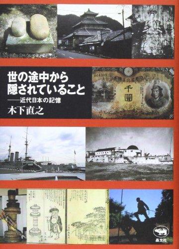 世の途中から隠されていること―近代日本の記憶の詳細を見る