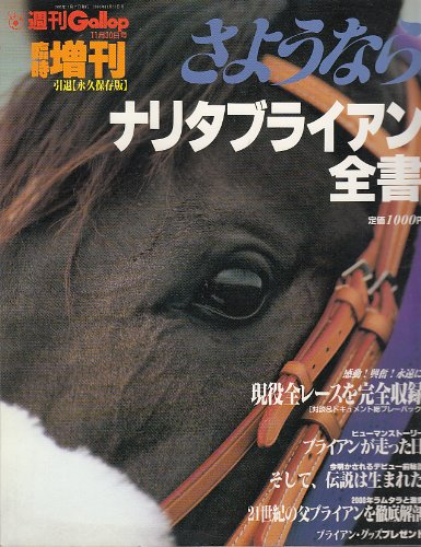 週間Gallop (ギャロップ) 11月30日号 臨時増刊 さようならナリタブライアン全書 [雑誌]