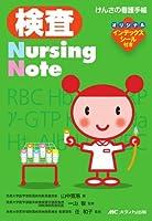 検査Nursing Note―けんさの看護手帳