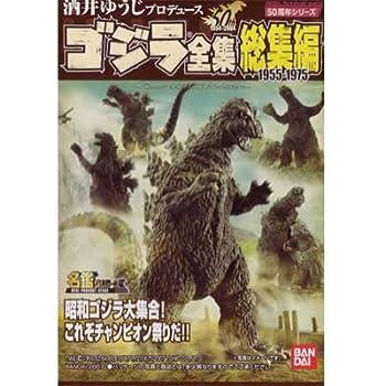 食玩  ゴジラ全集 総集編 全12種セット(ノーマル11種+レアカラー1種)