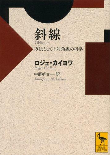 斜線 方法としての対角線の科学 (講談社学術文庫)の詳細を見る