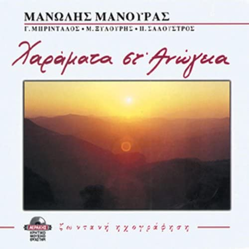 Manolis Manouras