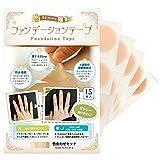 (絆創膏サイズ) ファンデーションテープ (タトゥー隠しシール) 色合わせセット 5色 15枚入 防水 つや消し 刺青 カバー 日本製 tattoo cover waterproof trial set