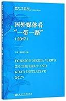 """国外媒体看""""一带一路""""(2017)"""