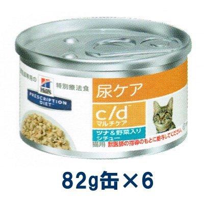 ヒルズ 猫用 尿ケア 【c/d】 マルチケア ツナ&野菜入りシチュー 82g缶×6