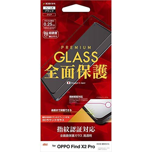 ラスタバナナ OPPO Find X2 Pro OPG01 フィルム 全面保護 曲面対応 強化ガラス 高光沢 指紋認証対応 3D曲面フレーム ブラック オッポ ファインド エックス2 プロ 液晶保護 3S2452FX2P