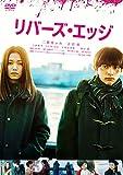 リバーズ・エッジ[DVD]