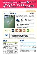 ボウジンテックス5400 (No.21:フレッシュグリーン) 16Kg