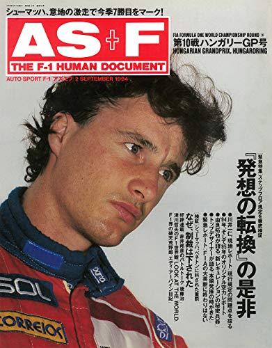 AS+F(アズエフ)1994 Rd10 ハンガリーGP号 [雑誌]
