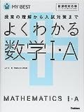よくわかる数学1・A―授業の理解から入試対策まで (MY BEST)