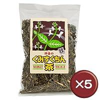くみすくちん茶 100g 5袋セット