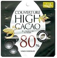 横井チョコレート クーベルチュールハイカカオ80% 40g×10袋