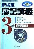 新検定簿記講義 3級商業簿記〈平成18年版〉