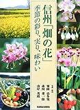 信州「畑の花」