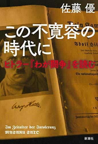 この不寛容の時代に: ヒトラー『わが闘争』を読む