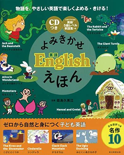 【CDつき】よみきかせ英語 Englishえほん