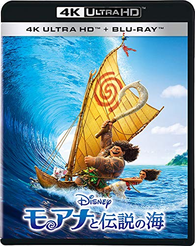 モアナと伝説の海 4K UHD [4K ULTRA HD+ブルーレイ] [Blu-ray] - ディズニー, ジョン・マスカー, ロン・クレメンツ