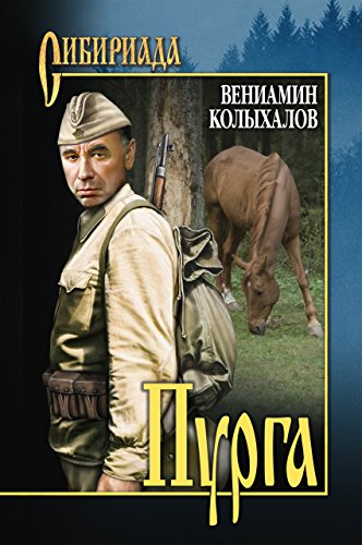 Пурга (Сибириада) (Russian Edition)