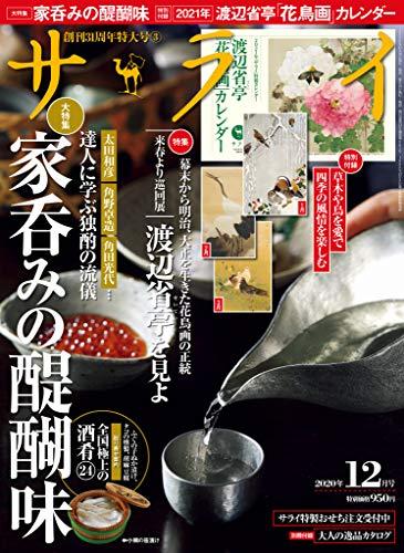サライ 2020年 12月号 [雑誌] - サライ編集部