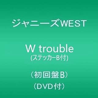 【メーカー特典あり】W trouble(初回盤B)(CD+DVD)(ステッカーB付)