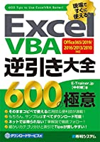 ExcelVBA逆引き大全 600の極意 Office365/2019/2016/2013/2010対応