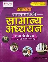 Aaj Tak Samsamayiki Samanya Adhyayan Rajya P.C.S Evam Anya Pratiyogita Parikshao Hetu