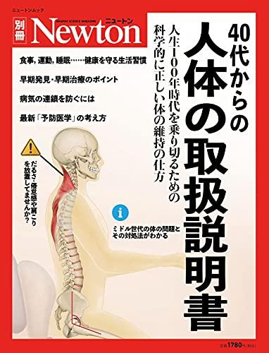 別冊 40代からの人体の取扱説明書 (ニュートン別冊)