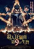 殺人狂騒曲 第9の生贄 [DVD]