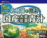 ユーワ 乳酸菌+酵素 国産大麦若葉青汁30包