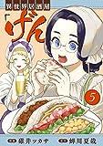 異世界居酒屋「げん」 5巻 (LINEコミックス)