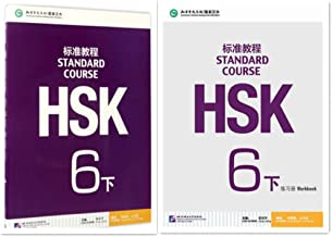 HSK Standard Course 6b SET - Textbook +Workbook (Chinese and English Edition)