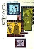 おしどり探偵 (ハヤカワ・ミステリ文庫 1-36 クリスティー短編集4)