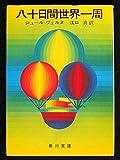 八十日間世界一周 (1963年) (角川文庫)