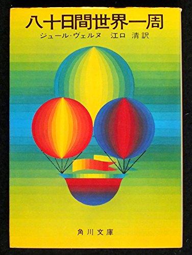 八十日間世界一周 (1963年) (角川文庫)の詳細を見る