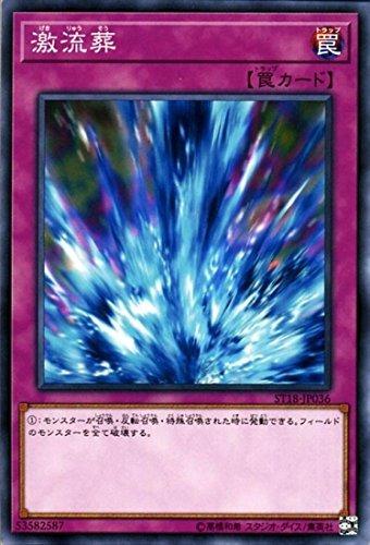 遊戯王/第10期/スターターデッキ/ST18-JP036 激流葬