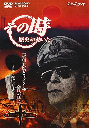 NHK「その時歴史が動いた」 昭和天皇とマッカーサー会見の時~日本を動かした1枚の写真~「日中・太平洋戦争編」 [DVD]の詳細を見る
