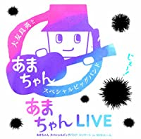 あまちゃんLIVE 〜あまちゃん スペシャルビッグバンド コンサート in NHKホール〜