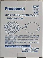 パナソニック スパイラルパルック型LEDランプ・クール色Panasonic FHSC20ECWの代替用LEDランプ FHSCLD20ECW
