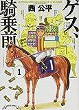 ゲス、騎乗前 1 (ビームコミックス)