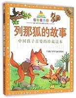 列那狐的故事(彩图注音版 珍藏版)/七彩童书坊
