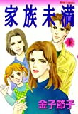 家族未満 : 1 (ジュールコミックス)