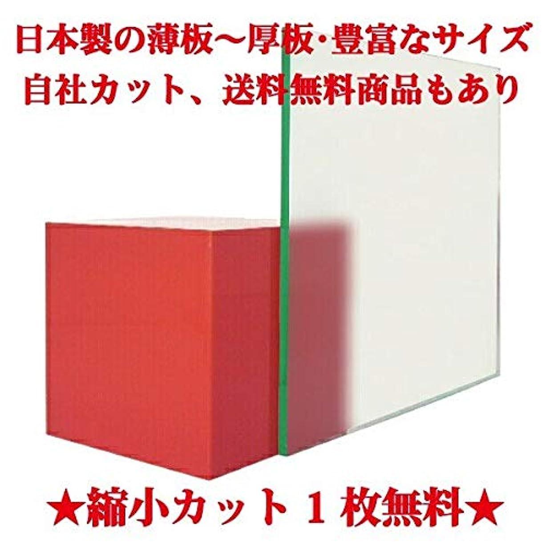 ネブささいなイタリアの日本製 アクリル板 ガラス色両面マット 艶けし(押出板) 厚み5mm 900X900mm 縮小カット1枚無料 糸面取り仕上(手を切る事はありません)(業務用?キャンセル返品不可)