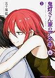鬼灯さん家のアネキ(+妹) (3) (カドカワコミックス・エースエクストラ)