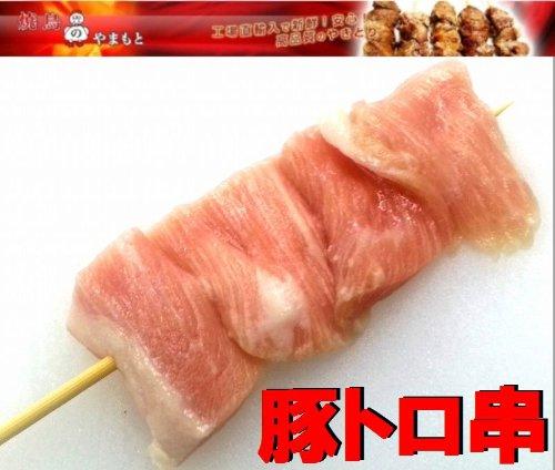 焼鳥のやまもと アメリカ産豚トロ串 (冷凍) 30g(20本入り)