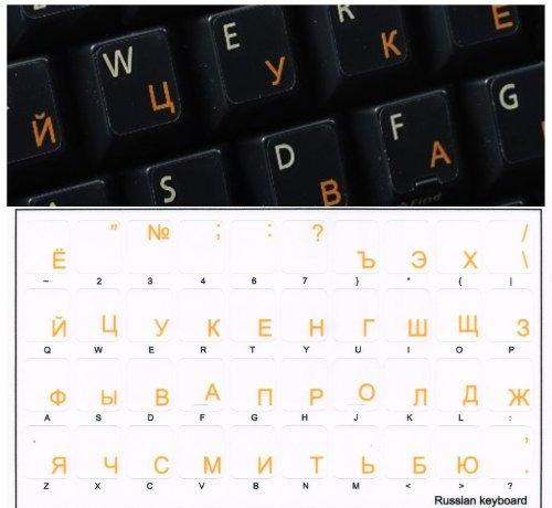 Tastaturaufkleber Russisch, Farbe orange, transparent - Russische Kyrillisch
