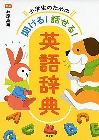 【デジタルブックつき】小学生のための 聞ける! 話せる! 英語辞典