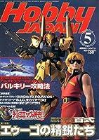 月刊 ホビージャパン 2001 05